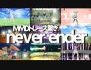 【MMDトレース繋ぎ】never ender