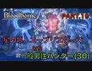 【ブラッドボーン】『星の娘、エーブリエタース』vs 一般男性(30)。PART.19【Bloodborne】