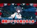 Fate/Grand Order Fate/Requiemコラボ 盤上遊戯黙示録 第の5...