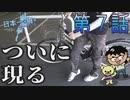【ビワイチ】バイクで日本一.周.ツーリング 第7話