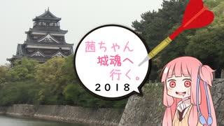 茜ちゃん、城魂へ行く。2018 第2話【