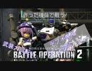 【作った機体で戦うバトルオペレーション2】MS-18E デフォ子専用ケンプファー ~武装大回転の巻~