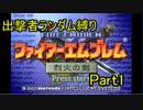 【ゆっくり実況】烈火の剣 出撃者ランダム縛りpart1