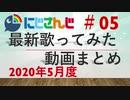 にじさんじ最新歌ってみた動画まとめ #05 2020年5月度