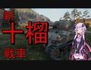 【WoT】ゆかりと逝くWorld of Tanks part22【T6 Medium】