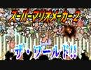 【実況】スーパーマリオメーカー2ザ・ワールド!!