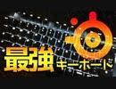 勝ちたいならこのキーボードを使え!【SteelSeries Apex Pro】【フォートナイト、Apex Legends】