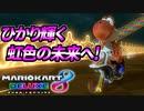 【マリオカート8DX】頭文字G-最強最速伝説-Stage7【Rainbow】