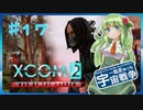 【XCOM2:WotC】MODベーストで行く宇宙戦争♯17【ゆっくり実況】