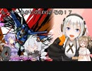 【EXVS2】ルーキーあかりのEXVS2 ぱーと17【VOICEROID実況】