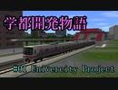 【A列車で行こう9】学都開発物語 #01 -Univercity Project-
