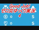 Good job! ゼロ災プレイゆっくり実況 4