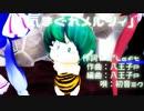 【MMD】気まぐれメルシィ(八王子P様)祝400万再生 ぷちキャラにてお祝い・・・
