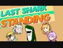 第28位:【ボイロ実況】サメゲー【Last Shark Standing】