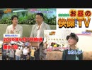 お昼の快傑TV第87回0607_2020