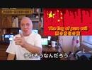 字幕【テキサス親父】 安倍批判~極左教授の遠吠え