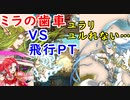 【FEH_641】 飛空城やってく ( ミラの歯車VS飛行PT! ) 『 愛の女神 』 ミラ様 ノルン 【 ファイアーエムブレムヒーローズ 】 【 Fire Emblem Heroes 】