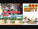 お昼の快傑TV第88回0614_2020