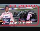 迫真F1部 70秒の裏技 #9.f1inmu【F1 2019 オーストリアGP】
