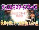 【実況】デュエルマスターズプレイス~元気なあいさつおみまいしよッ!!~
