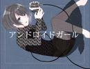 アンドロイドガール(English ver.)@P子さん