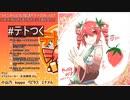 2020/05/31_ツインドリル生放送「テトのみ」007~片井雨司さんと呑むなり~アーカイブ