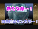 【まおみどり】モンスターファーム実況~ぴくみん×マントマン~#19【switch版】