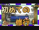 ≪モンスターファーム≫初めての、修行!Part.10