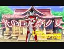 東方スーパーヒーロー作戦 ユーゼス・ゴッツォが幻想入り  第十一話終編