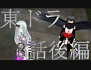 【東方MMD】東方×ドラゴンクエスト 8話後編 異変は儚き幻想のために ~11月11日~【東ドラ】