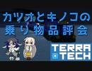 カツオとキノコの乗り物品評会 【TerraTech】27台目(ゆっくり実況)