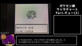 ポケットモンスター緑(VC) RTA ラッタチャ