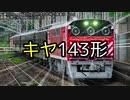 """【迷列車で行こう(1分)】 """"キヤ""""143 (Ep039)"""