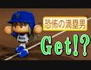 【パワプロ2018】#189 ついにキタ!なるかグランドサイクル!?【最強二刀流マイライフ・ゆっくり実況】