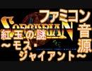 【ソーサリアン】紅玉の謎~モス・ジャイアント~ファミコン音源アレンジ
