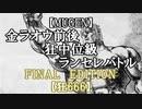 【MUGEN】金ラオウ前後狂中位級ランセレバトルFINAL EDITION【狂666】宣伝