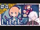 【LiEat】#4 嘘を食べるドラゴン少女と詐欺師の旅物語