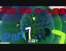 TerraTech(テラテック) ゲーム実況 Part 7