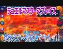 【実況】デュエルマスターズプレイス~最後まで…抵抗してやるッ!!~