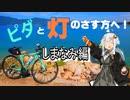 第74位:【紲星あかり車載】ピダと灯のさす方へ! しまなみ海道編【ロードバイク車載】