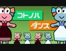 【歌うボイスロイド】明るいロケンロー/琴葉茜・葵【全部琴葉姉妹】