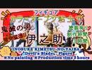 [四ノ参] 伊之助 フィギュア 猪突猛進!!【制作3時間♪】KIMETSU-NO-YAIBA  INOSUKE FIGURE♪ Production time 3hours