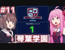 琴葉茜の学園運営日誌 #11(完)【Academia : School Simulator】