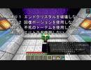 【マイクラ3rd】#37 終わりの始まり?(セミファイナル)