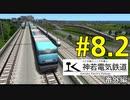 【A列車で行こう9 version5.0】神若電気鉄道 番外編 第8.2回 人工島への貨物線