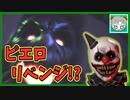 """【ダークディセプション】バグで出来なかった""""ピエロ""""2ステージ目リベンジ『Dark Deception』"""