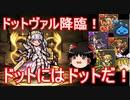 【パズドラ】 ドットパでドット・ヴァルキリー降臨!
