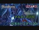 【ブラッドボーン】『メルゴーの乳母』vs 一般男性(30)。PART.20【Bloodborne】