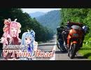 【ボイロ車載】V'Twin_Road北海道編Part.5「道行けば、晴れ間あり」