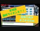 プロ野球全球団埼玉西武ライオンズにした結果...